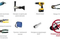 Инструменты для ворот из профнастила