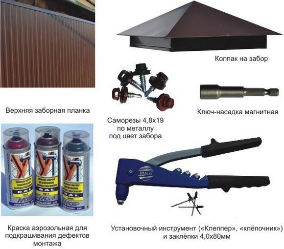 Инструменты и материалы, применяемы при строительстве забора из профнастила