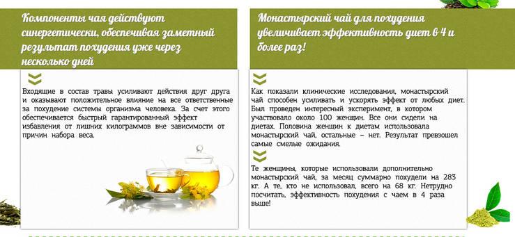 Монастырский чай для похудения: польза природы