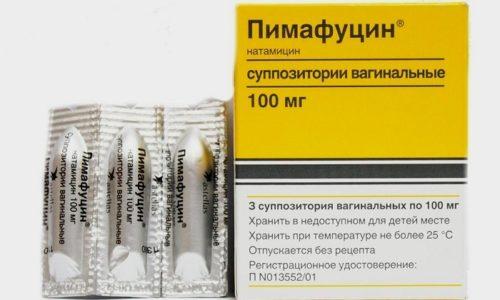 Свечи Пимафуцин уничтожают грибок, быстро избавляют от зуда и жжения
