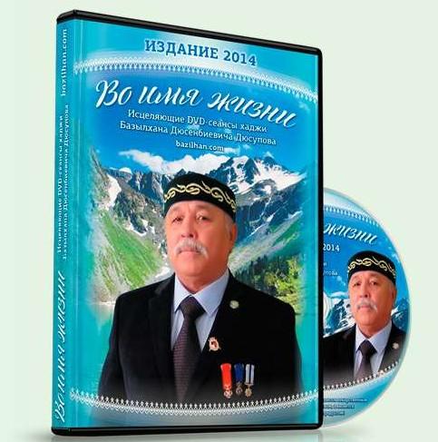 Дюсупов Базылхан Дюсенбиевич «Во имя жизни» - против простатита